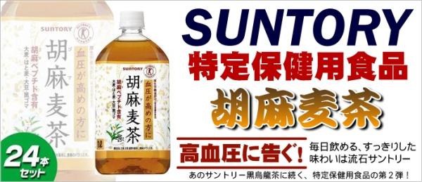 【送料無料】 SUNTORY(サントリー) 胡麻麦茶1リットル×24本セット 【特定保健用食品(トクホ)】